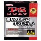 Покрытие-полироль PS Coat зеркальный блеск 150мл